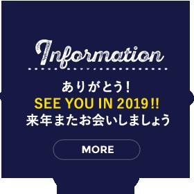 ありがとう!SEE YOU IN 2019!!来年またお会いしましょう
