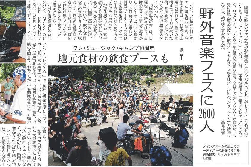 開催の様子が神戸新聞に掲載されました!