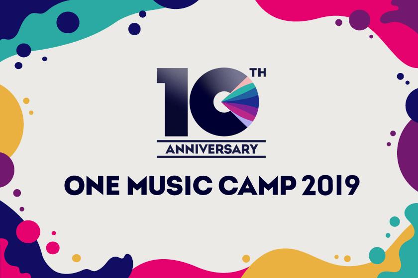 関西で人気を誇る野外フェス「ONE MUSIC CAMP 2019」のアフタームービー